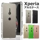 Xperia XZ3 ケース おしゃれ バンパーケース バンパー Xperia XZ2 XperiaXZ2 Premium XperiaXZ……