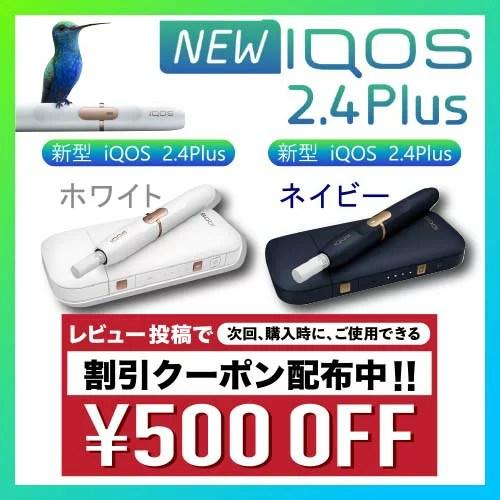 新型アイコス 電子タバコ【あす楽】月〜土
