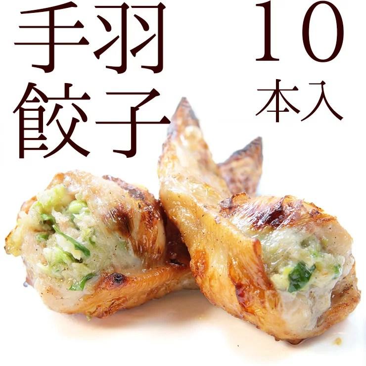 手羽先餃子 10本入(約550g) 手羽餃子 冷凍 p