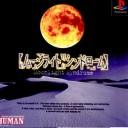 【中古】【表紙説明書なし】[PS]ムーンライトシンドローム(Moonlight Syndrome)(19971009)