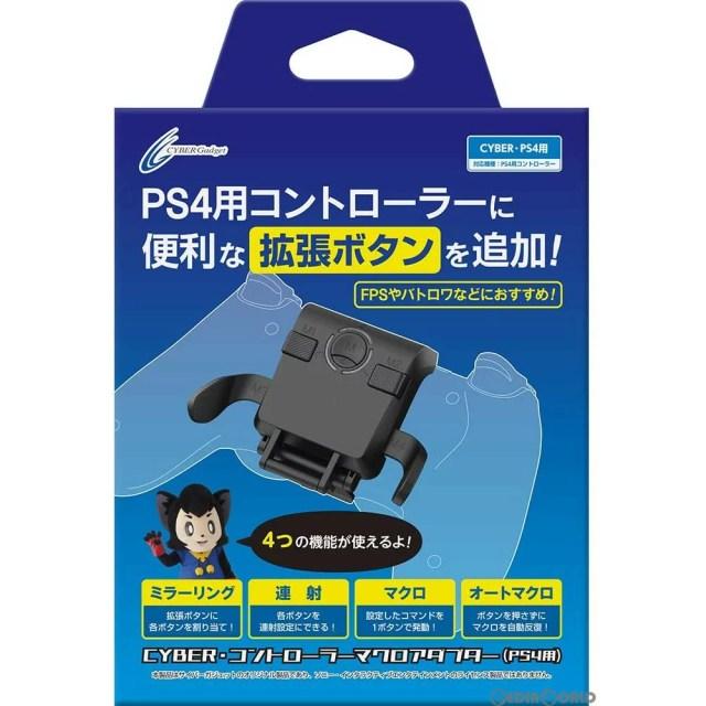 【新品】【お取り寄せ】[ACC][PS4]CYBER・コントローラーマクロアダプター(PS4用) ブラック サイバーガジェット(CY-P4CMAD-BK)(20200831)