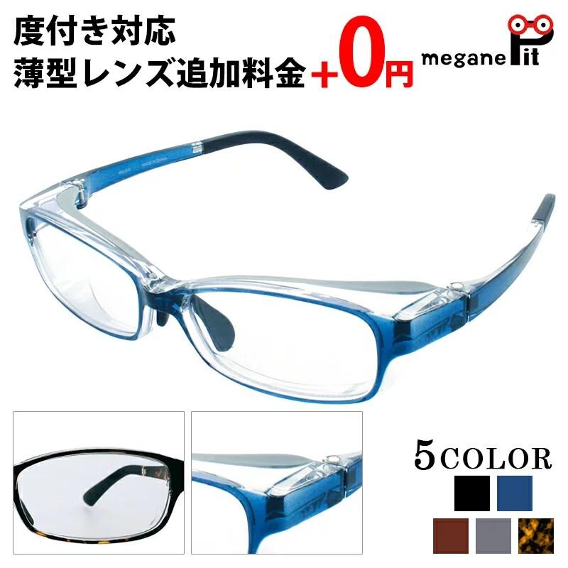 度付き 花粉症 対策メガネ 眼鏡 スクエア 大人用 【送料無料】 メガネ 度入り 巾着付き 【薄型球