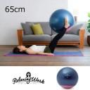 リラクシングワーク ジムボール 低重心 65cm ステイプラス NH3621 ピンク 女性 自宅で座ってできる、ちょうどいい大きさの直径約65cmバ..