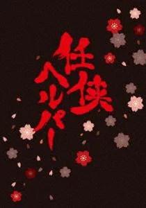 [送料無料] 任侠ヘルパー DVD スペシャル・エディション