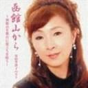 安倍里葎子 / 函館山から 安倍里葎子ベスト [CD]