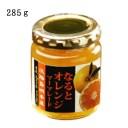 【大瓶】なるとオレンジマーマレード ジャム 285g