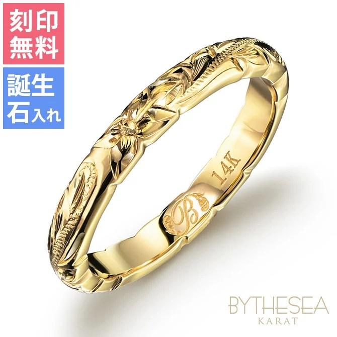 ハワイアンジュエリー リング 結婚指輪 専用BOX付 刻印無料 誕生石入れ可(有