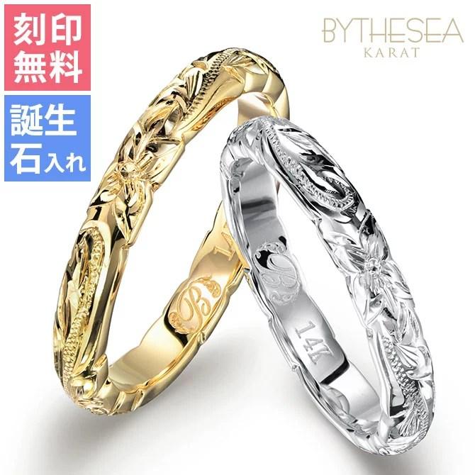 ハワイアンジュエリー ペアリング 指輪 2個セット 結婚 専用BOX付 刻印 無