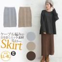 大きいサイズ レディース スカート | 編地 切替 ニット