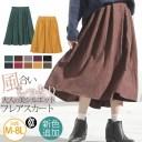 大きいサイズ レディース スカート | 新色追加!! ビエラ