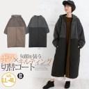 【送料無料】 大きいサイズ レディース コート | ボア×キ