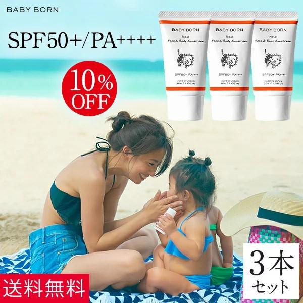 BABY BORN Face&Body Sunscreen 3個セット日焼け止め UV ケア 東原亜