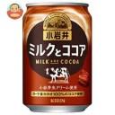 キリン 小岩井 ミルクとココア 280g缶×24本入