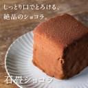【送料別】しっとりとろける、石畳ショコラ 1個 冷凍便 チョコレートケーキ バレンタイン プレゼント ギフト ご褒美 お菓子の昭栄堂