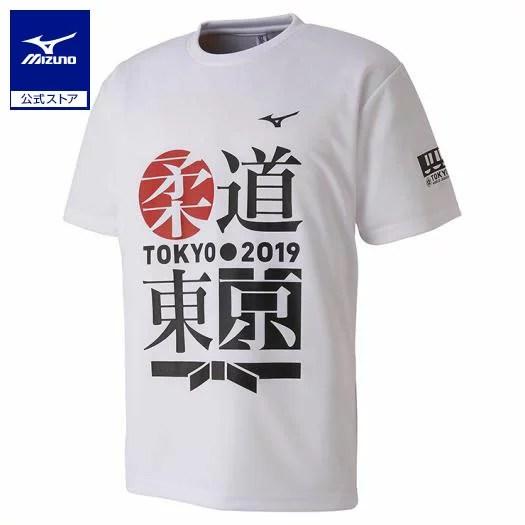 [ミズノ]2019世界柔道Tシャツ(柔道×東京)[ユニセックス]