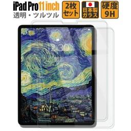 iPad Pro 11インチ ガラスフィルム フィルム【2枚