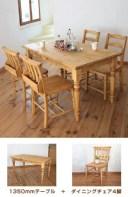 ダイニングテーブル 5点セット 木製 チャーチチェアー チェア 椅子 イス リビング 天板 LOHAS 北欧 ナチュラル カントリー パインLOHAS..