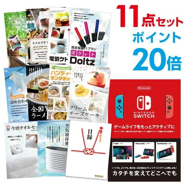 景品セット Nintendo Switch 任天堂 スイッチ【ポイント20倍】【景品 セット 11点】二次会 景品 目録 A3パネル付 【幹事特典 QUOカード二千円分付】
