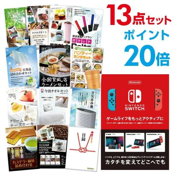 景品セット Nintendo Switch 任天堂 スイッチ【ポイント20倍】【景品 セット 13点】二次会 景品 目録 A3パネル付