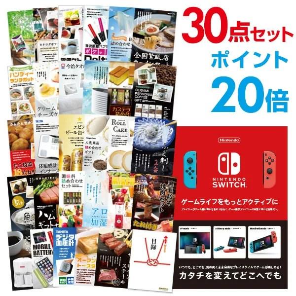 【ポイント20倍】【景品30点セット】Nintendo Switch 任天堂 スイッチ 景品セット 二次会景品 目録 A3パネル付 【幹事特典 QUOカード二千円分付】