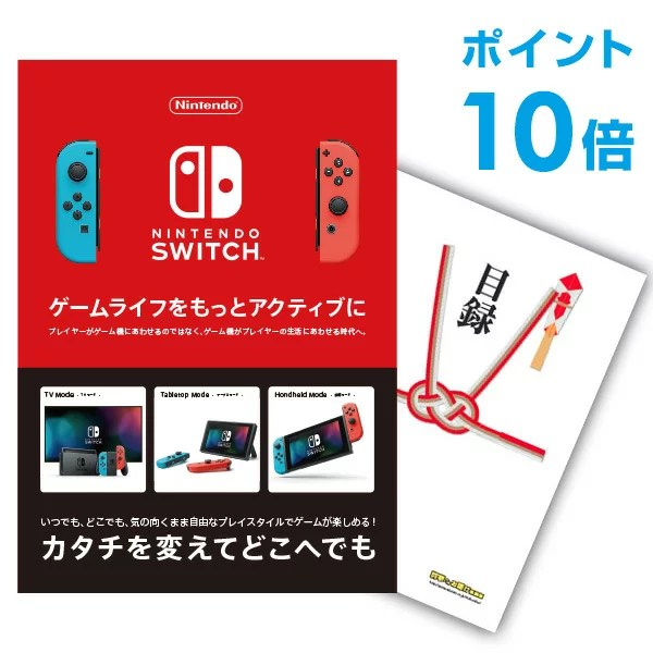 【ポイント10倍】【景品 単品】 Nintendo Switch 任天堂 スイッチ景品 単品 二次会景品 目録 A3パネル付 【幹事特典 QUOカード二千円分付】