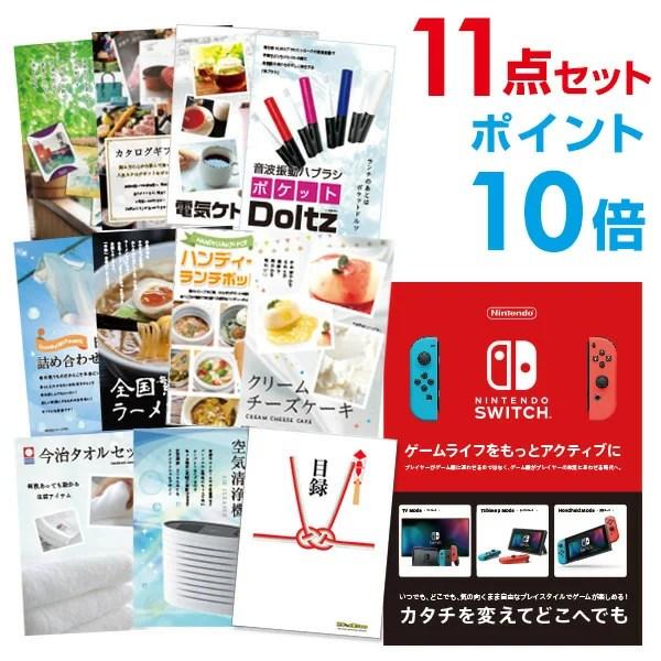【ポイント10倍】【景品11点セット】Nintendo Switch 任天堂 スイッチ 二次会景品 目録 A3パネル付