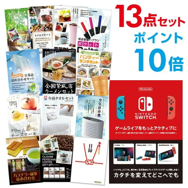 【ポイント10倍】【景品13点セット】Nintendo Switch 任天堂 スイッチ 二次会景品 目録 A3パネル付【幹事特典 QUOカード千円分付】