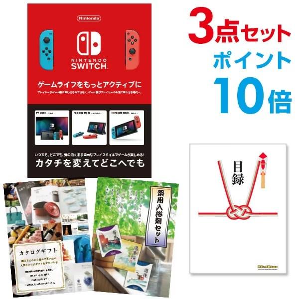【ポイント10倍】【景品3点セット】Nintendo Switch 任天堂 スイッチ 二次会景品 目録 A3パネル付【幹事特典 QUOカード千円分付】