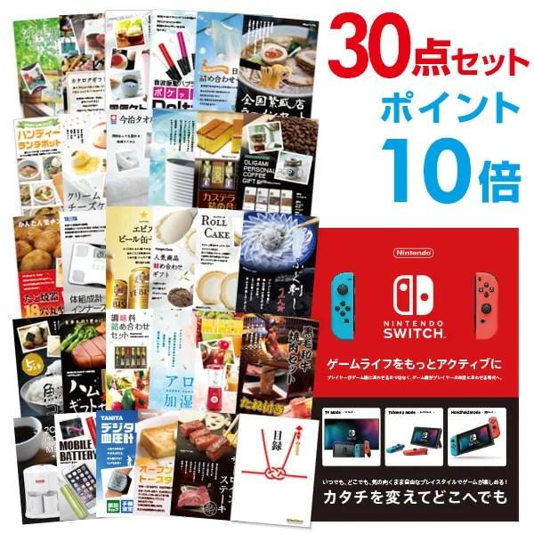 【ポイント10倍】【景品30点セット】Nintendo Switch 任天堂 スイッチ 二次会景品 目録 A3パネル付