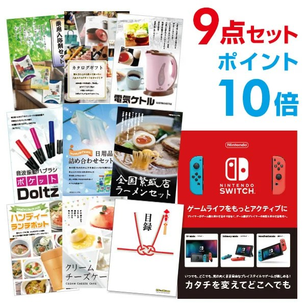 【ポイント10倍】【景品9点セット】Nintendo Switch 任天堂 スイッチ 二次会景品 目録 A3パネル付