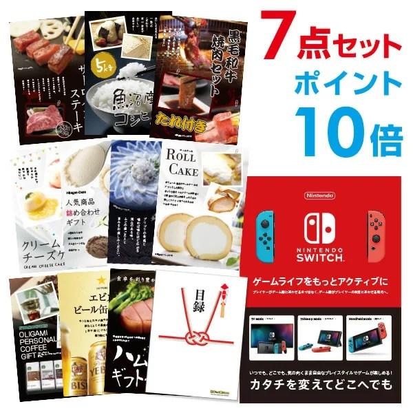 景品セット Nintendo Switch 任天堂 スイッチ【選べる豪華グルメ7点】二次会 景品 目録 A3パネル付
