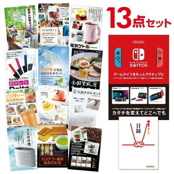 景品セット Nintendo Switch 任天堂 スイッチ【景品 セット 13点】二次会 景品 目録 A3パネル付 【幹事特典 QUOカード二千円分付】