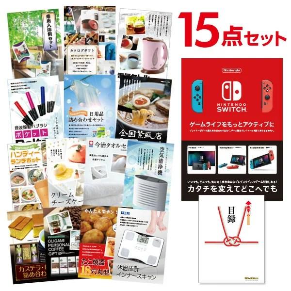 景品セット Nintendo Switch 任天堂 スイッチ【景品 セット 15点】二次会 景品 目録 A3パネル付
