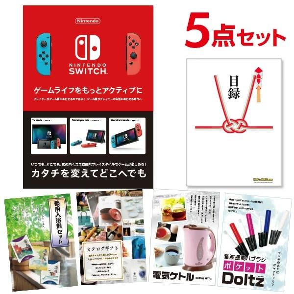 景品セット Nintendo Switch 任天堂 スイッチ【景品 セット 5点】二次会 景品 目録 A3パネル付