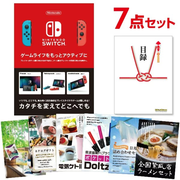 景品セット Nintendo Switch 任天堂 スイッチ【景品 セット 7点】二次会 景品 目録 A3パネル付