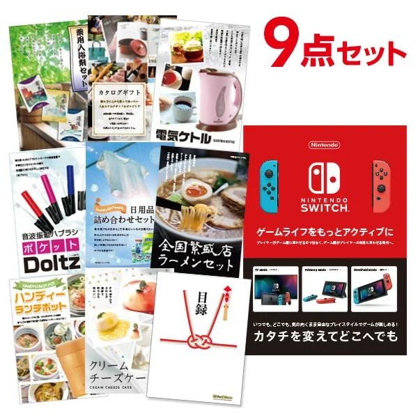 景品セット9点 Nintendo Switch 任天堂 スイッチ 景品セット 二次会景品 目録 A3パネル付 【幹事特典 QUOカード二千円分付】