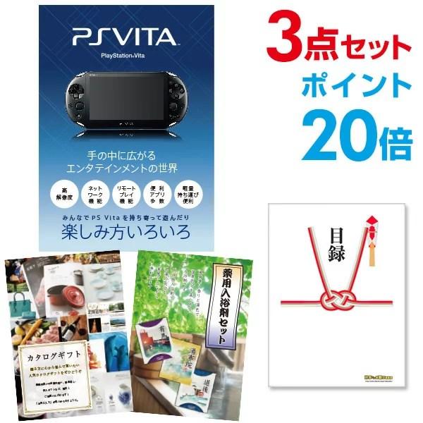 景品 セット PlayStation Vita【ポイント20倍 】【景品3点セット】目録 A3パネル付 二次会 景品 結婚式 ビンゴ