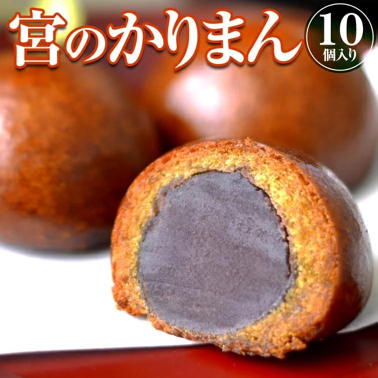 元祖「宮のかりまん」<10個入り>(黒糖かりんとう饅頭) | 和菓子 饅頭 まんじゅう お菓子 お歳