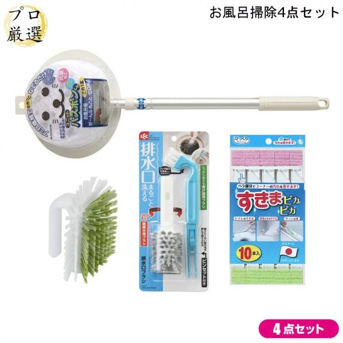 【お得なセット】お風呂掃除4点セット 店長おすすめ!(ユニッ