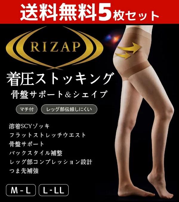送料無料5枚セット RIZAP ライザップ 骨盤サポート シェイプ 着圧ストッキング グンゼ GUN