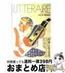 【中古】 リテレール 8号 / メタローグ / メタローグ [単行本]【宅配便出荷】