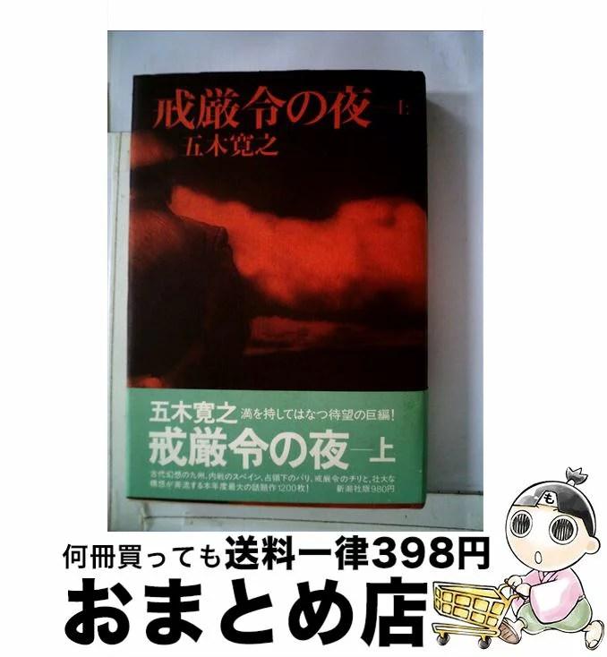 【中古】 戒厳令の夜 上 / 五木 寛之 / 新潮社 [単行