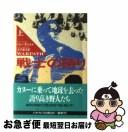 【中古】 戦士の誇り 上 / Tony Daniel / 早川書房 [文庫]【ネコポス発送】