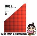 【中古】 Flash 8レベルアップコース Professional & Basic対応 / ななきち / 毎日コミュニケーションズ [単行本]【ネコポス発送】