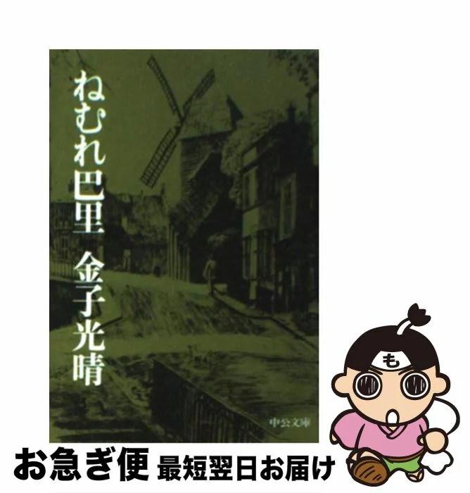 【中古】 ねむれ巴里 / 金子 光晴 / 中央公論新社 [文庫]【ネコポス発送】