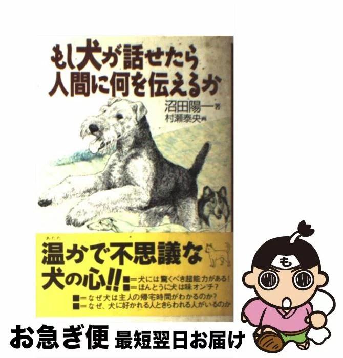 【中古】 もし犬が話せたら人間に何を伝えるか / 沼田 陽一