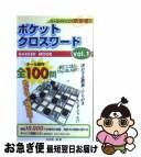 【中古】 ポケットクロスワード Vol.1 / 学習研究社 / 学研プラス [ムック]【ネコポス発送】