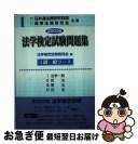 【中古】 法学検定試験問題集3級一般コース 2003年 / 法学検定試験委員会 / 商事法務 [単行本]【ネコポス発送】