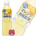 アサヒ オレンジ&『カルピス』 PET 490ml×24本入 カルピス
