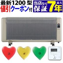 5600円ク-ポン【最大7年保証】当店の新型夢暖房1200型